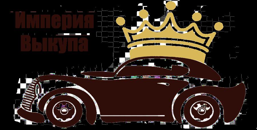 Империя Выкупа — Скупка автомобилей в Санкт-Петербурге