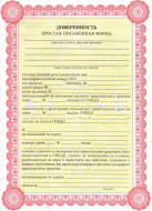 generalnaja-doverennost-na-avtomobil-s-pravom-prodazhi05.png